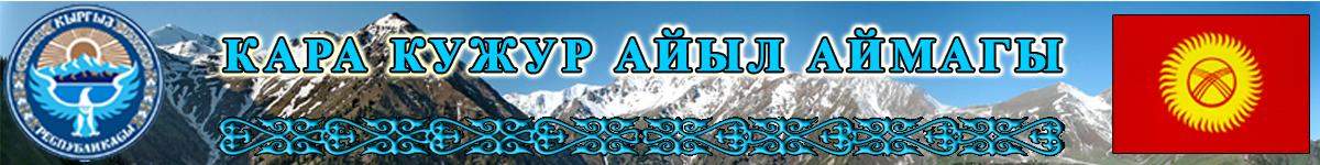 Кара Кужур айыл аймагы